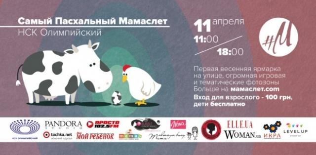 Как весело провести пасхальные выходные с детьми в Киеве