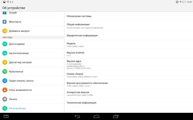 """Обзор планшета Lenovo Yoga Tablet 2 (10""""): йогин на работе"""