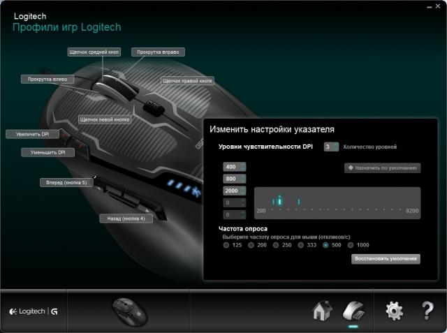 Logitech G500s: тройное ускорение
