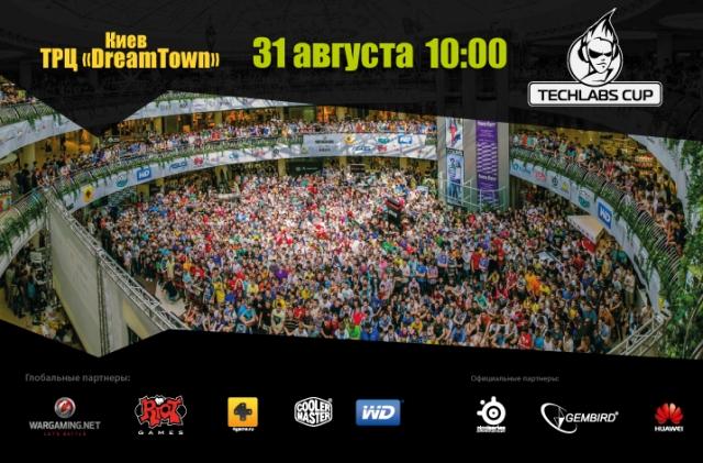 TECHLABS CUP UA 2013: отборочные туры по CS:GO и StarCraft II пройдут завтра