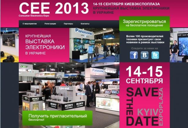 CEE 2013: самая масштабная выставка электроники в Украине 14-15 сентября
