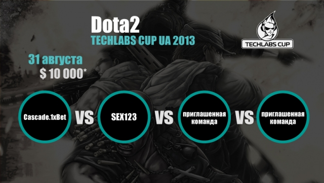 Известны победители квалификации TECHLABS CUP UA 2013 в дисциплинах World of Tanks, Shadow Company и Dota2