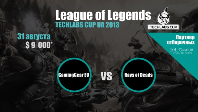 TECHLABS CUP UA 2013 League of Legends: команды GamingGear EU и Rays of Deads отправятся на финал в Киев