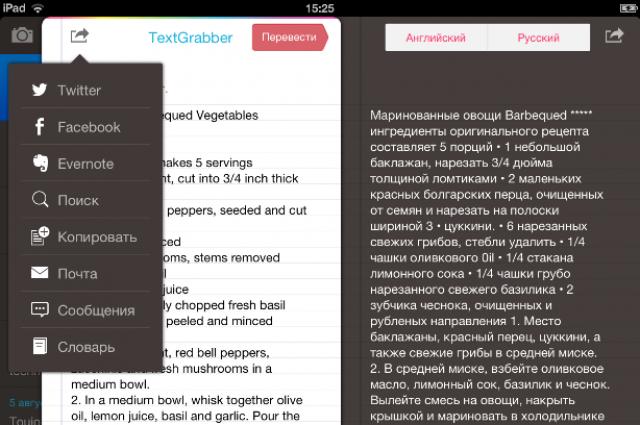ABBYY TextGrabber + Translator обновился для  iOS