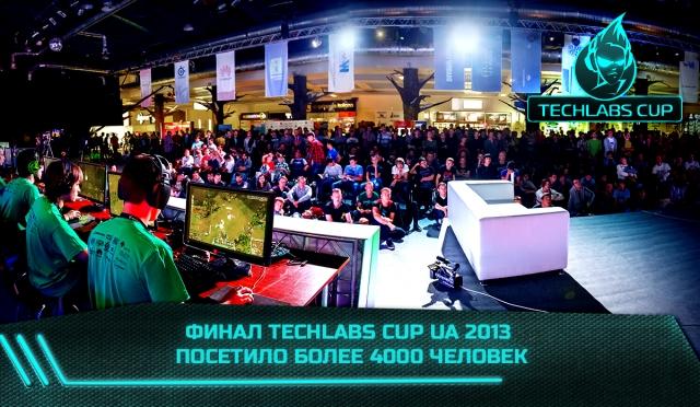 На финале TECHLABS CUP UA 2013 побывало более 4 000 человек