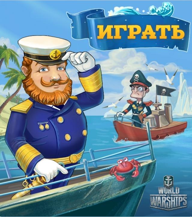 World of Warships: назад в счастливое восьмибитное детство!