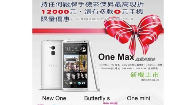 HTC One max с тремя разными начинками