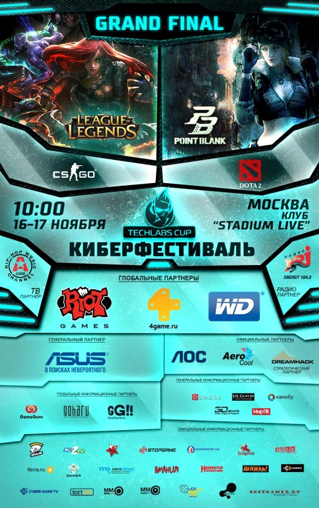 Гранд-финал киберфестиваля TECHLABS CUP 2013 пройдет 16-17 ноября в Москве