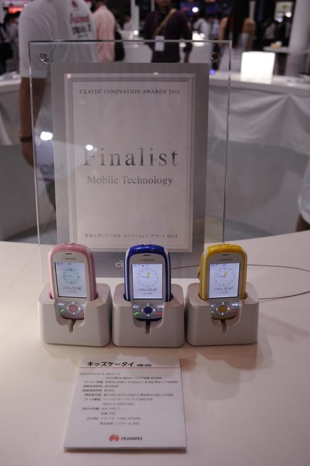 Huawei Kidsphone HW-01D оценили на CEATEC JAPAN 2013
