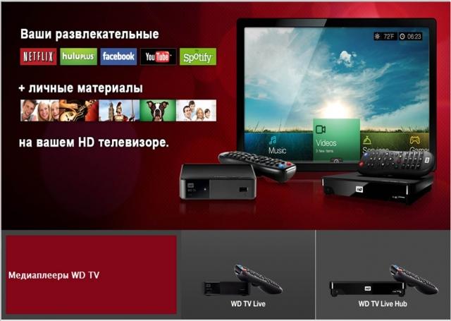 WD расширяет количество сервисов, доступных с медиаплееров семейства WD TV