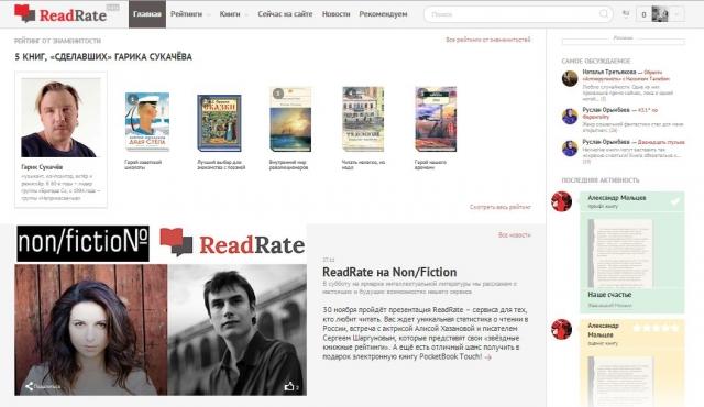 Литературное сообщество ReadRate