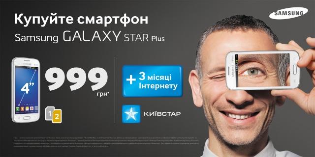 Три месяца бесплатного Интернета Киевстар и Samsung