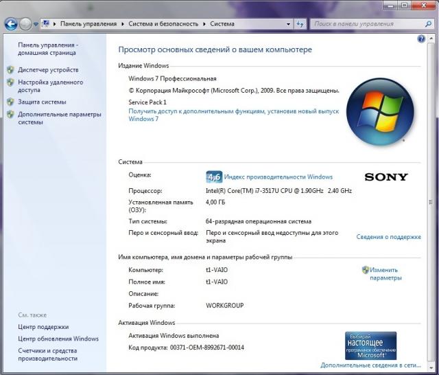 Sony VAIO SVT1111Z9R: первый ультрабук Sony