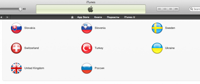 App Store официально в Украине.  Уже работает!