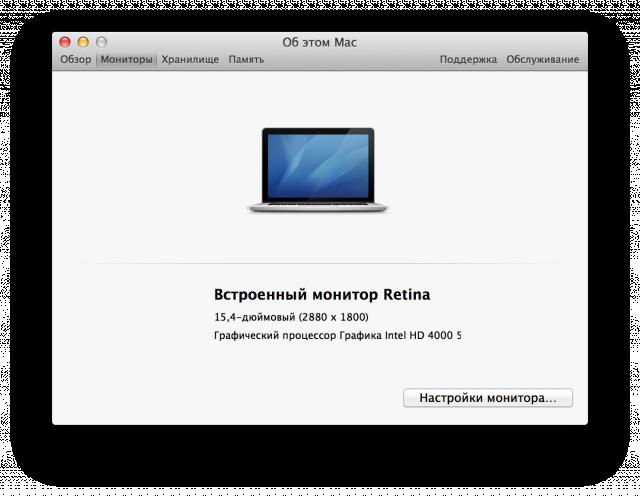 Apple MacBook Pro Retina