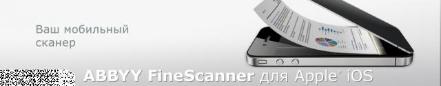 Приложение ABBYY FineScanner превращает iPhone в мобильный сканер