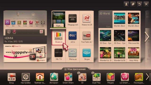 Владельцам LG Smart TV первым доступен украинский сервис DIVAN.TV