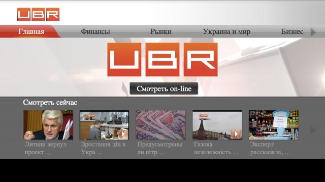 Круглосуточные деловые новости на платформе LG Smart TV