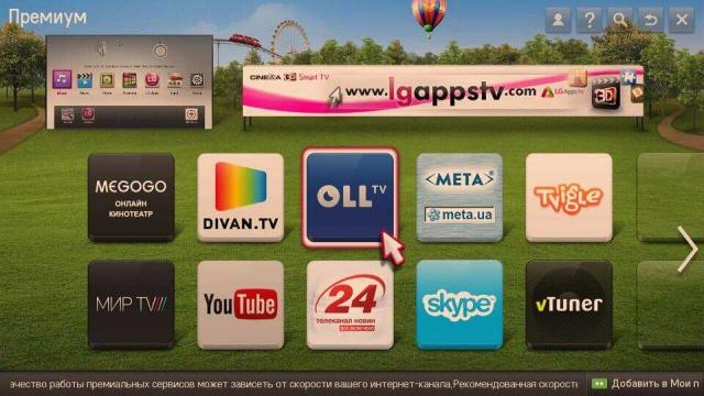 Украинский видеосервис oll.tv – для владельцев LG Smart TV