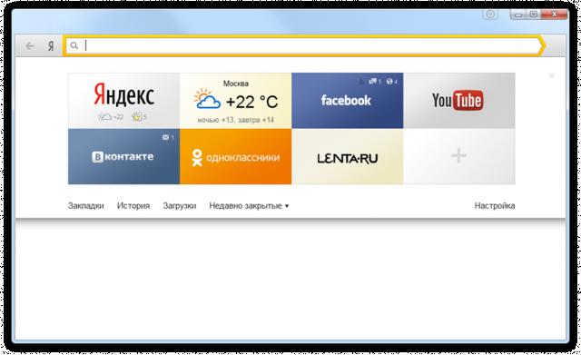 Яндекс представила первую версию облачного браузера