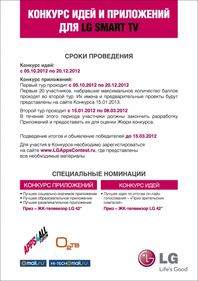 Конкурс идей и приложений Smart TV в рамках II Международного форума Apps4All
