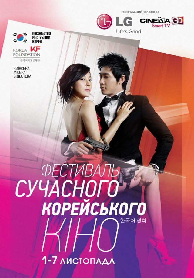 Новое корейское  кино в Украине от LG