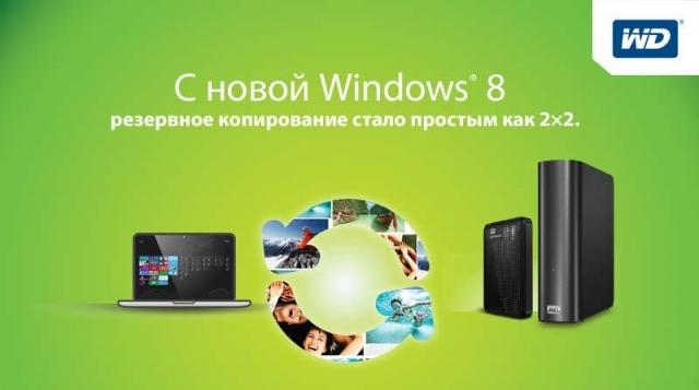 С новой Windows 8 резервное копирование стало простым как 2×2