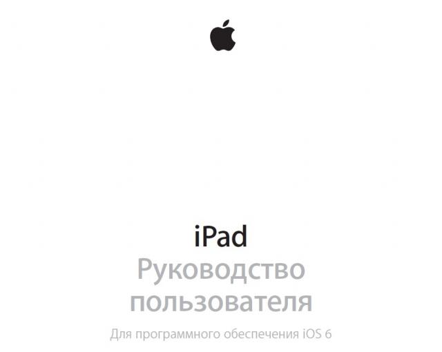 Apple выпустила руководство пользователя и руководство по безопасности для нового iPad и iPad Mini