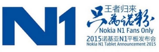 Nokia официально подтвердила дату презентации Android-планшета Nokia N1