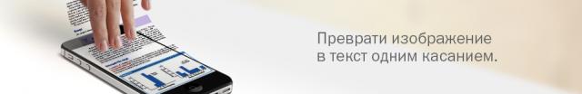 Облачный сервис ABBYY FineReader теперь доступен на iPhone