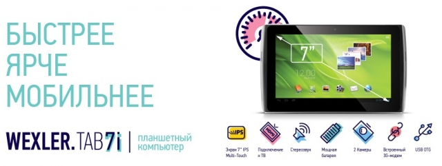 ERC – дистрибьютор планшетных компьютеров и электронных книг WEXLER
