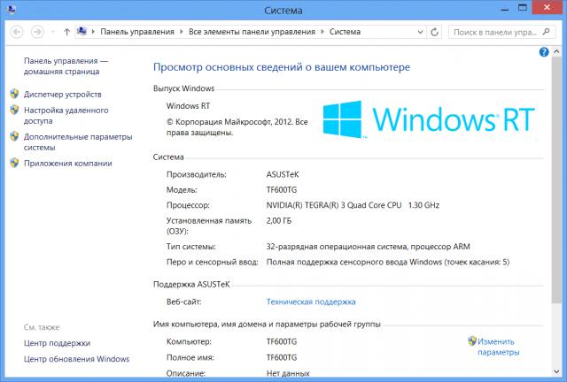 ASUS VivoTab RT 3G: трансформер на Windows RT