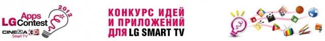 Конкурс приложений LG Smart TV Apps Contest 2012 продолжается!