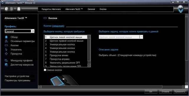 Обзор игровых гарнитуры и мышки Dell Alienware TactX: доспехи Бога