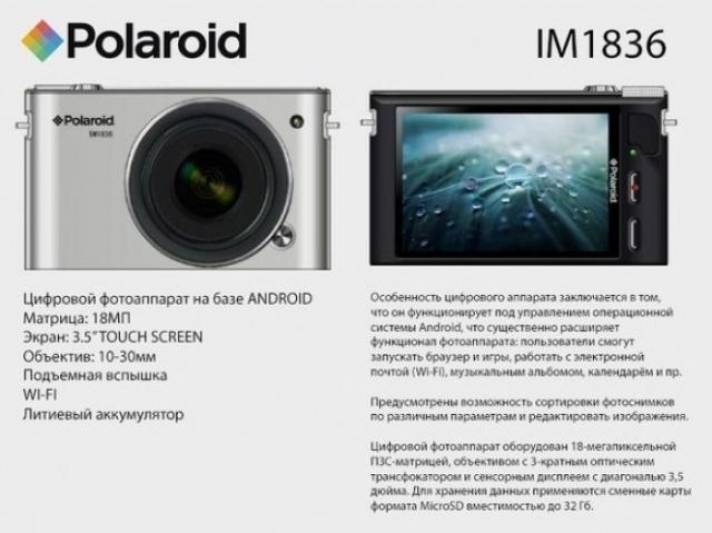Polaroid представит Android-камеру со сменным объективом на CES 2013
