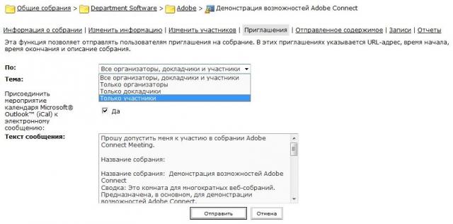 Встречи с Adobe Connect