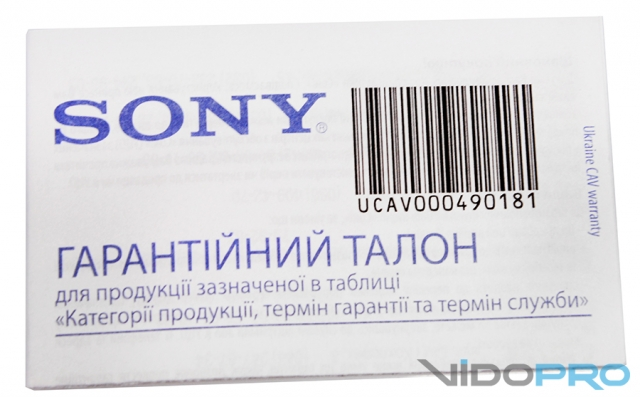 Sony Reader PRS-T2: два месяца без подзарядки!