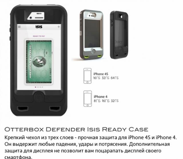 NFC для iPhone с новой линейкой чехлов