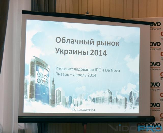 В Киеве состоялась конференция, посвященная исследованиям рынка облачных вычислений