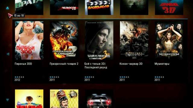 Приложение MegogoHD: теперь 3D-фильмы