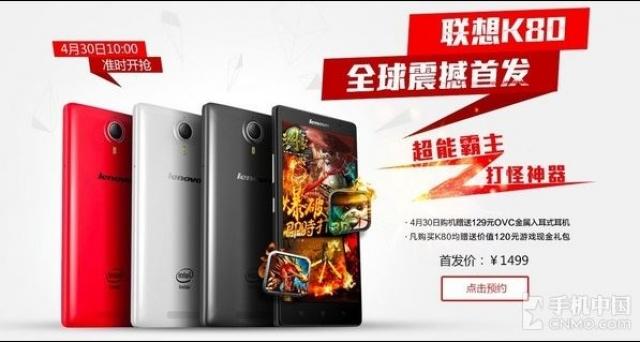 Lenovo представила смартфон K80 с огромной батареей и 4 ГБ оперативной памяти