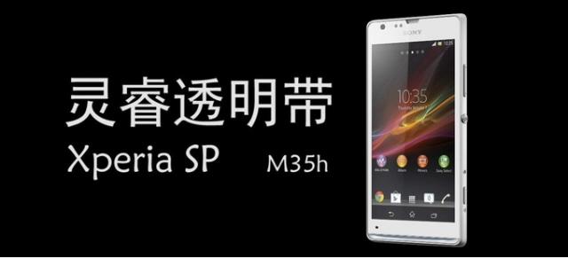 В сети появились официальные фотографии Sony Xperia SP