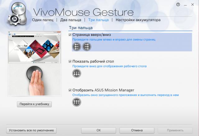 Обзор манипулятора ASUS VivoMouse: назад в будущее