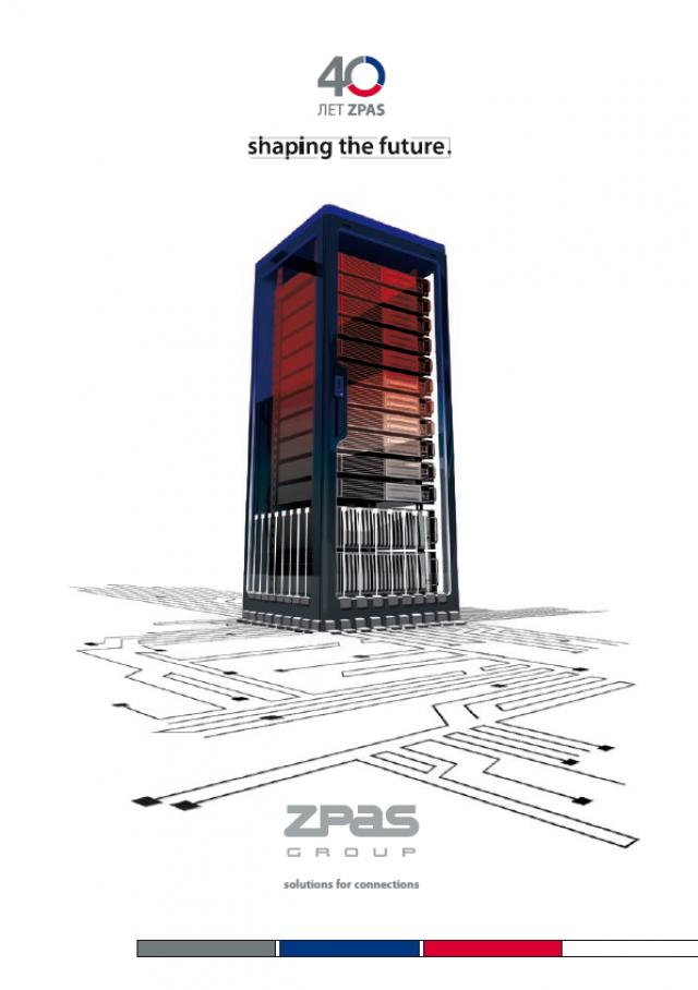 Новый каталог компании ZPAS