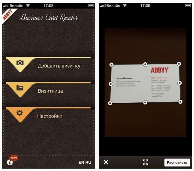 Ваши визитки на карте мира с обновленной Business Card Reader