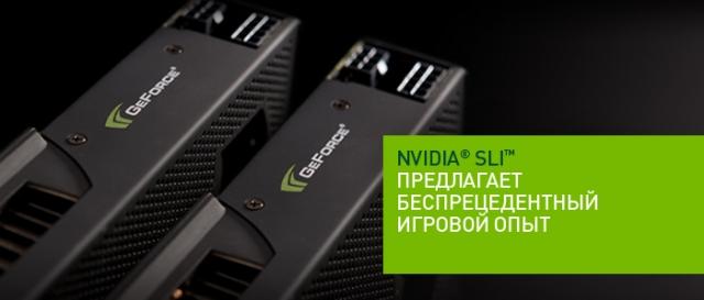 Эксклюзивные мостики NVIDIA SLI x2 в Украине