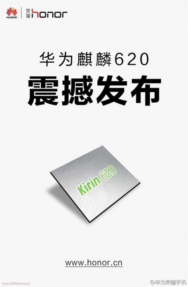 Huawei представила новый восьмиядерный процессор Kirin 620 с 64-битной архитектурой