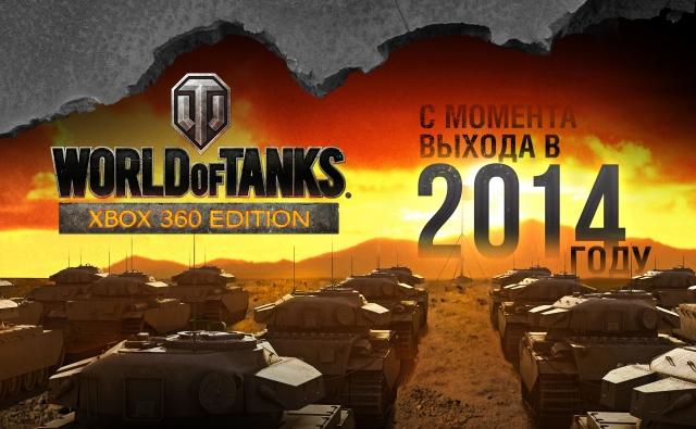 Инфографика. Первый год World of Tanks: Xbox 360 Edition в цифрах
