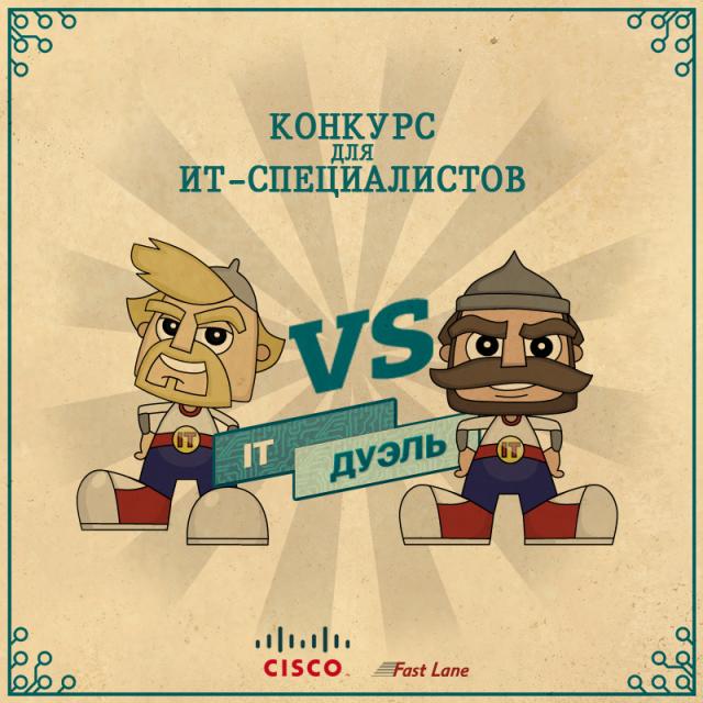 Cisco и учебный центр «Фаст Лейн» проведут онлайн-конкурс «ИТ-дуэль»