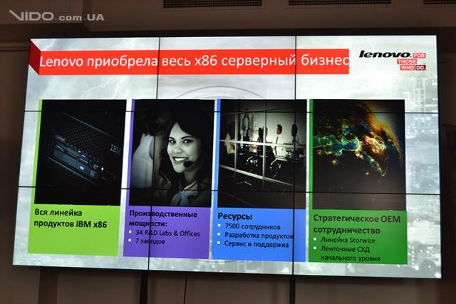 Lenovo System X: планы компании после завершения сделки с IBM